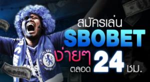 เปิดให้บริการกับเกม sbobet 24 ชั่วโมง
