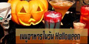 แนะนำเมนูอาหารในวัน Halloween ที่คุณอาจคาดไม่ถึง