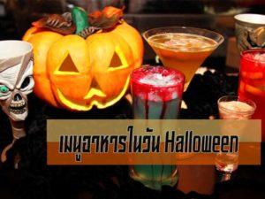 Halloween -MENU