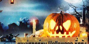 แนะนำการ์ตูน Halloween ชื่อดัง
