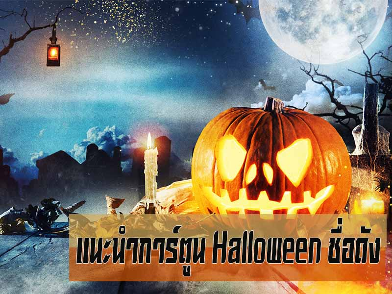 Halloweens